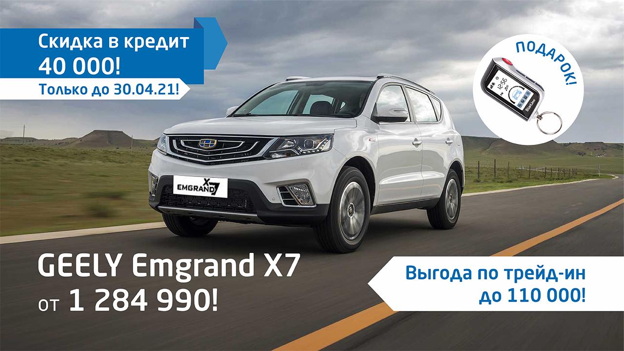 GEELY Emgrand X7 в апреле за 1 284 990! - ООО «АВТОФАН»