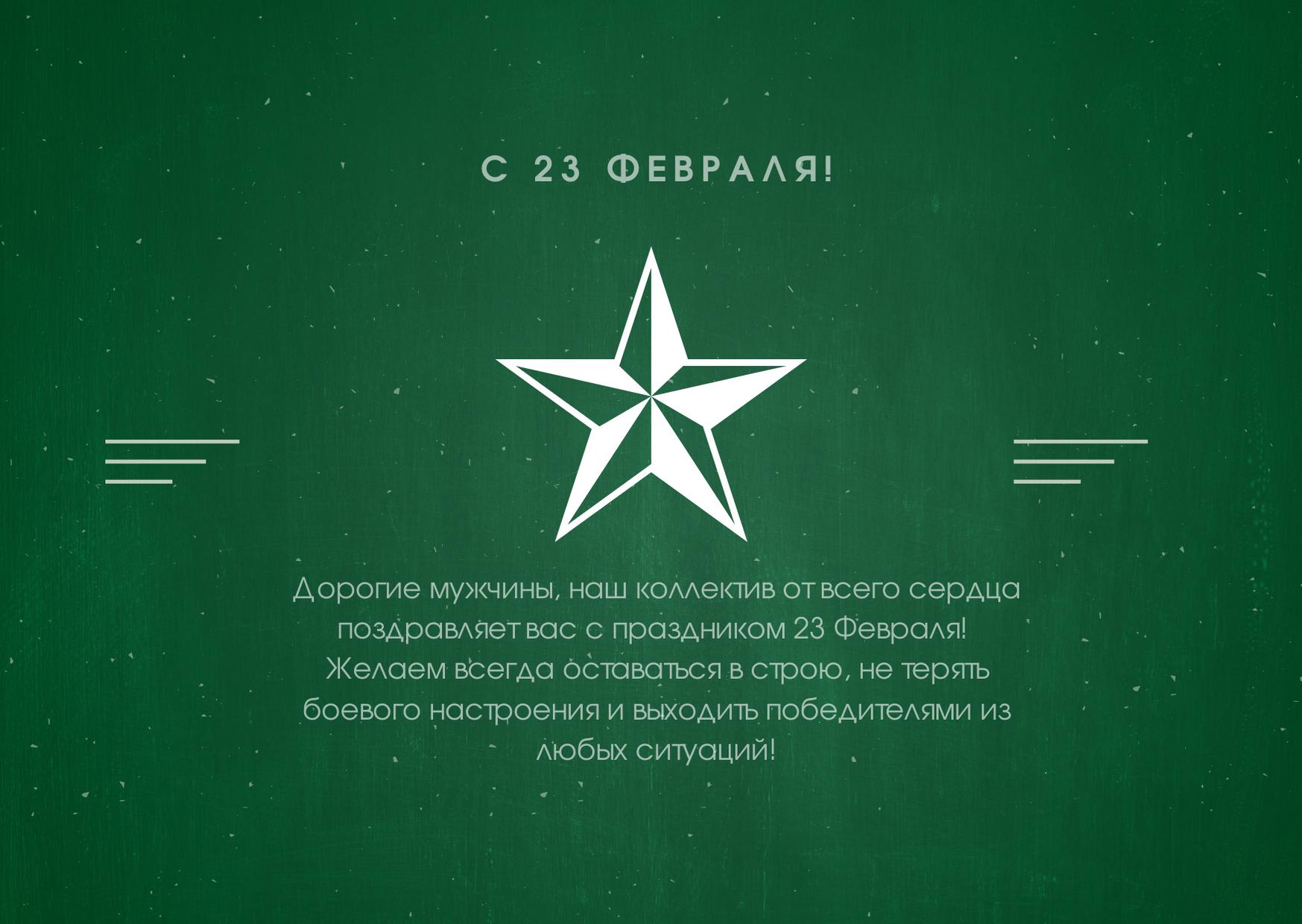 """С 23 февраля - ООО """"Интеравтоцентр"""""""