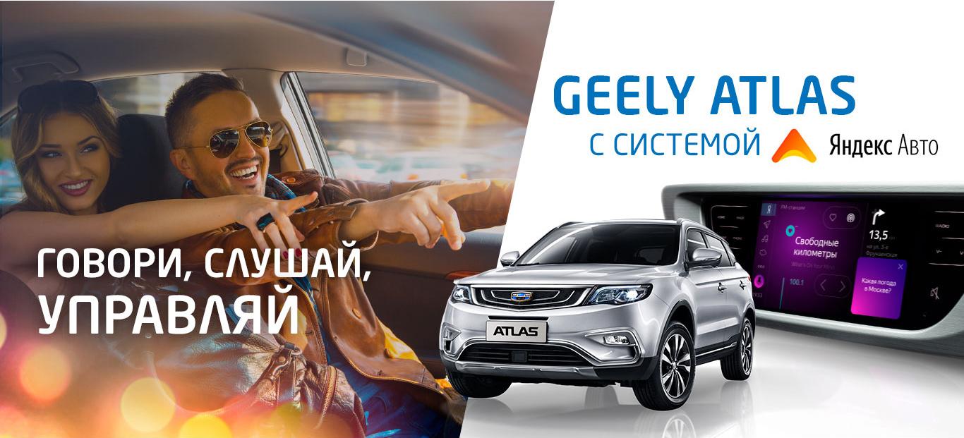 GEELY Atlas с системой Яндекс.Авто