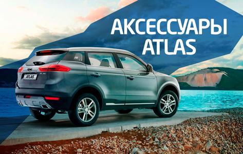 Аксессуары Atlas - Geely motors