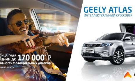 Geely Motors предлагает выгодные условия на покупку Geely Atlas по программе Trade-in в ноябре