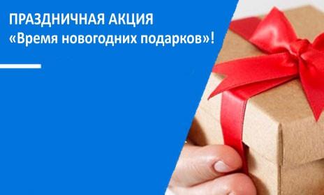 ПРАЗДНИЧНАЯ АКЦИЯ «Время новогодних подарков»! - Флайт Авто