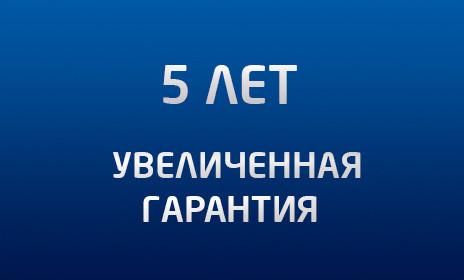 Увеличиваем срок гарантии до 5 лет! - РУМОС-Комтранс