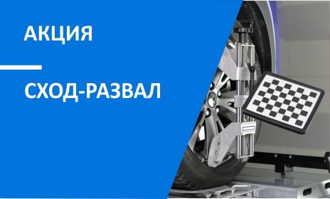 "Сход/Развал - ООО ""Флайт Авто"""