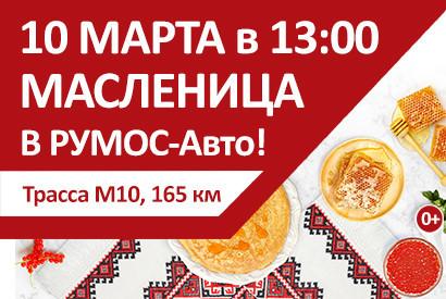РУМОС-Geely  приглашает на масленицу 10 марта в 13:00 - РУМОС-Комтранс