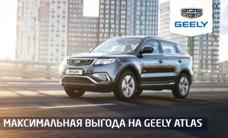 Выгодная покупка GEELY ATLAS - Автоград  Гарант
