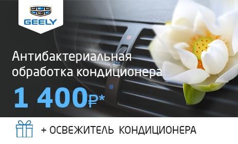 """Антибактериальная обработка кондиционера - ООО """"Глобус-Моторс"""""""