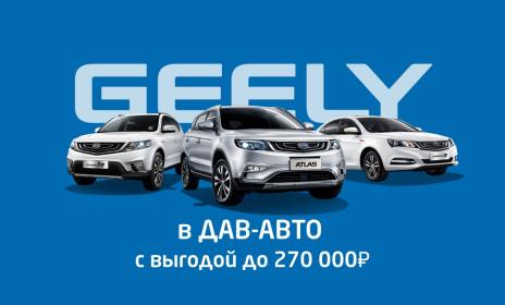 Обменяем Ваш автомобиль на новый Geely в ДАВ-АВТО  - ДАВ-АВТО