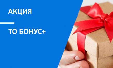 """ТО БОНУС + - ООО """"Флайт Авто"""""""