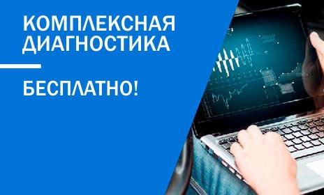 БЕСПЛАТНАЯ КОМПЛЕКСНАЯ ДИАГНОСТИКА - Флайт Авто