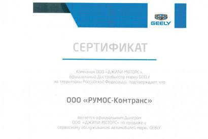 Сертификат дилера Geely - РУМОС-Комтранс