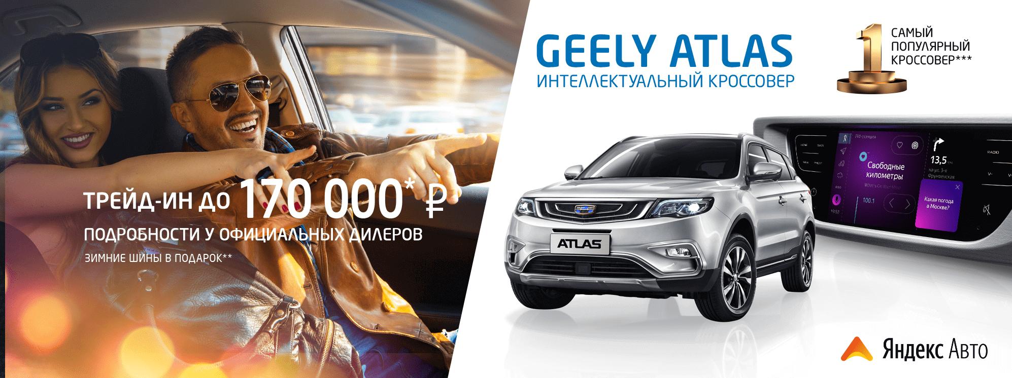 Армада-Авто Geely Ульяновск