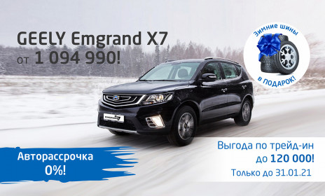 GEELY Emgrand X7 в январе за 1 094 990! - ООО «АВТОФАН»