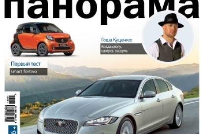 Автопанорама: Новые модели испытываем в Сибири - Флайт Авто
