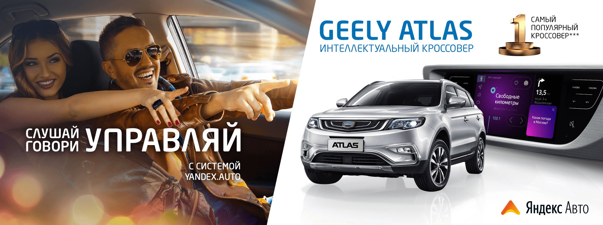Официальный дилер Geely в Тольятти, новые автомобили в наличии | Geely автофан