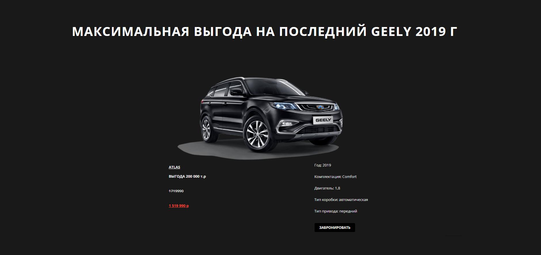 Официальный дилер автомобилей марки Geely в Красноярске | Автоцентр ВСК