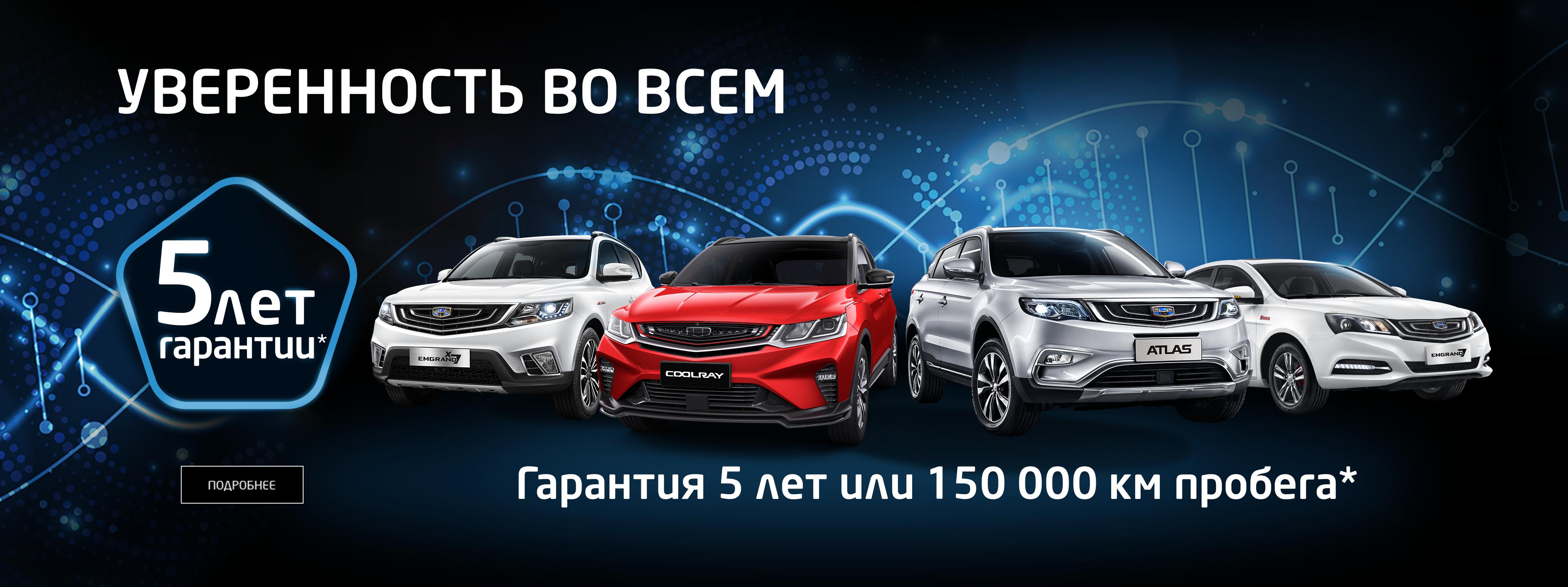 Армада-Авто - официальный дилер Geely в Ульяновске