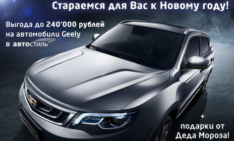 """ВЫГОДА ДО 240 000 РУБЛЕЙ!* - ООО """"Автостиль"""""""