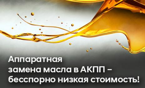 Замена масла в АКПП - Джили Центр Зеленоград