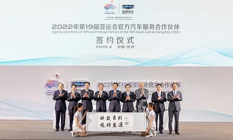 Geely Auto выступит официальным партнером Азиатских игр 2022 года - Автосалон «Канищево»