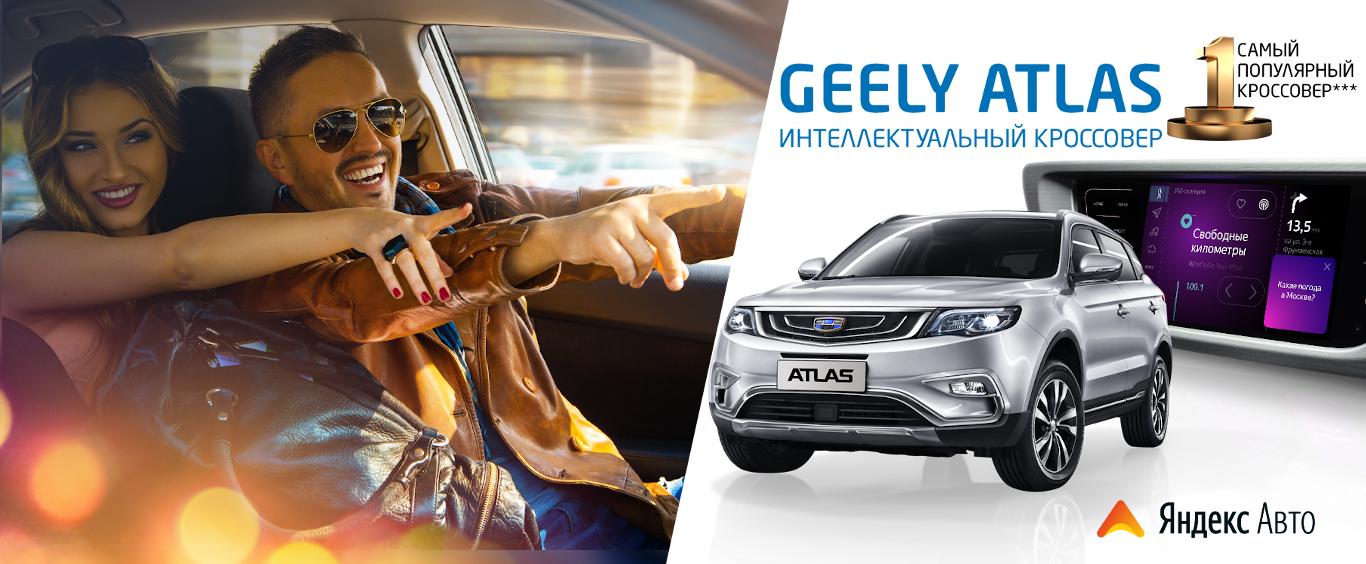 Geely Atlas 2.4 с Яндекс.Авто – официальный дилер Geely КорсГрупп в Туле