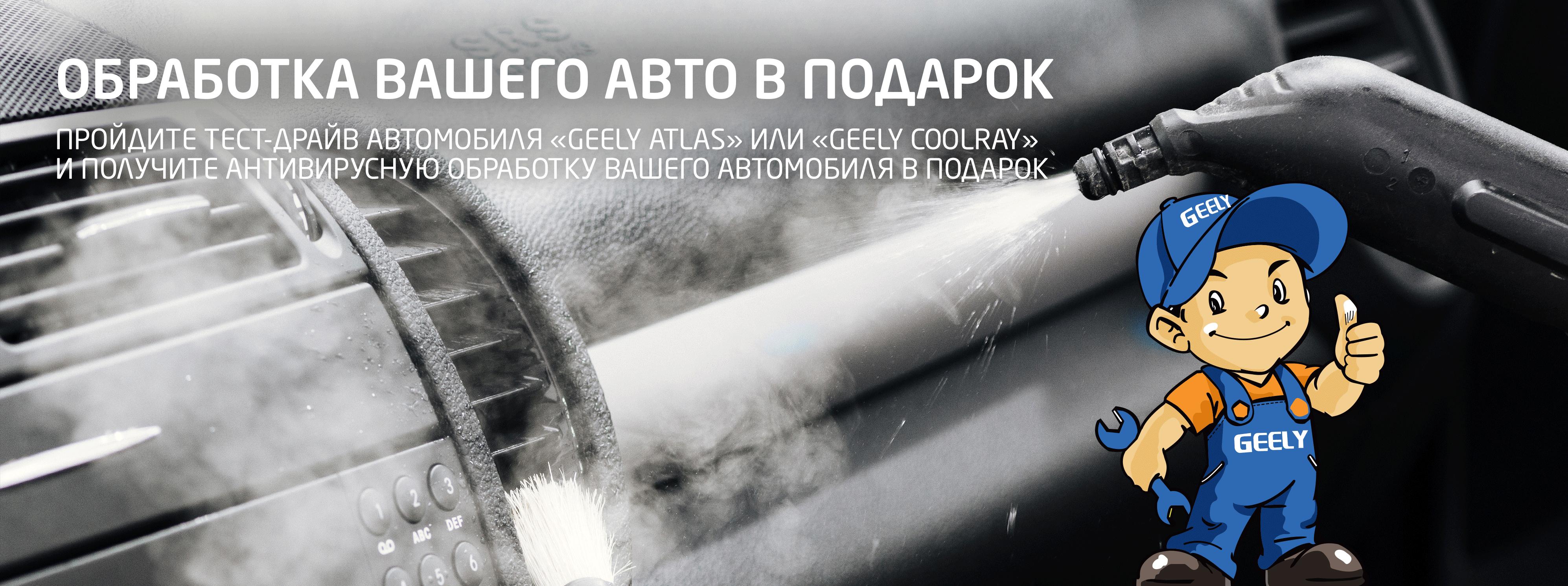 Официальный дилер Geely в Белгороде - МЦ Белогорье