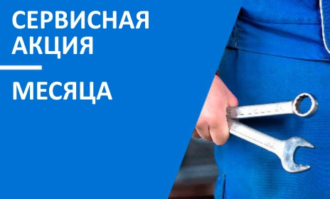 Акция СТО «ГУСАРСКИЙ БОНУС» - Флайт Авто