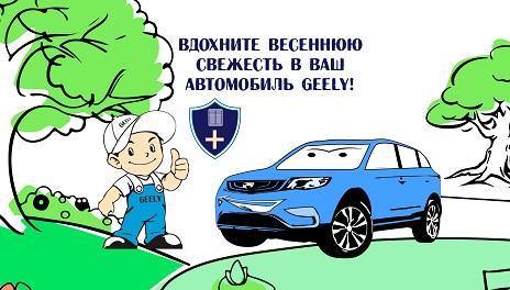 """Вдохните весеннюю свежесть в ваш автомобиль Geely!  - ООО """"Глобус-Моторс"""""""