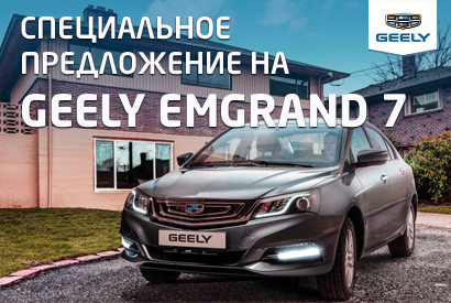 Специальное предложение на автомобили GEELY EMGRAND 7 - МЦ Белогорье