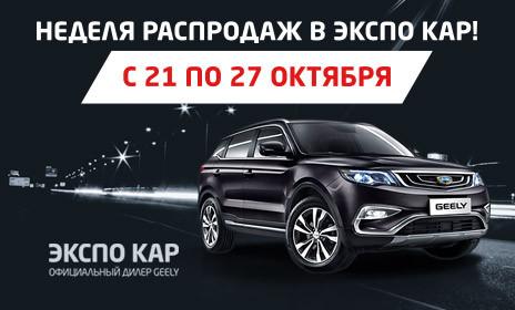 """Неделя распродаж автомобилей Geely - ООО """"Экспо Кар"""""""