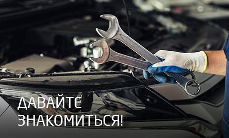 "ДАВАЙТЕ ЗНАКОМИТЬСЯ! - ООО ""Глобус-Моторс"""