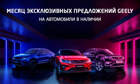 """Месяц эксклюзивных предложений Geely!  - ООО """"Экспо Кар"""""""