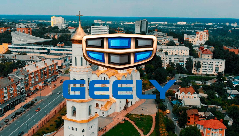 Geely Брянскзапчасть - официальный дилер Джили в Брянске. Продажа и сервисное обслуживание автомобилей Geely в Брянске. Оригинальные запасные части и аксессуары в наличии у официального дилера Geely Брянскзапчасть.
