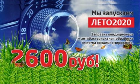 "Лето 2020 - ООО ""Глобал Системз"""