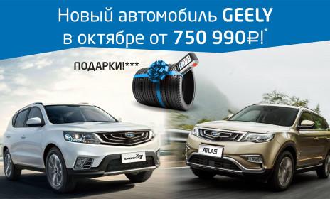 Новый GEELY от 750 990 Р у официального дилера GEELY в Тольятти! - АВТОФАН