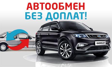 """Дни большого обмена на новый Geely  - ООО """"Экспо Кар"""""""