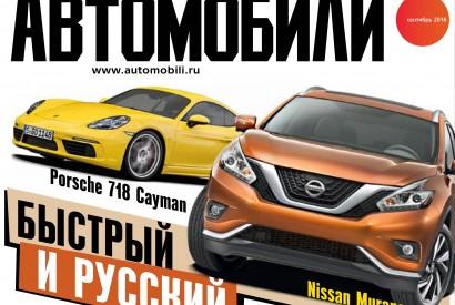 "Журнал Автомобили. Тест Emgrand X7 (new) - ООО ""К-Ралли"""