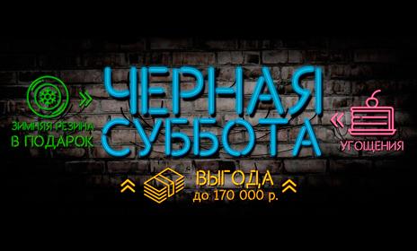 Черная суббота - МЦ Белогорье