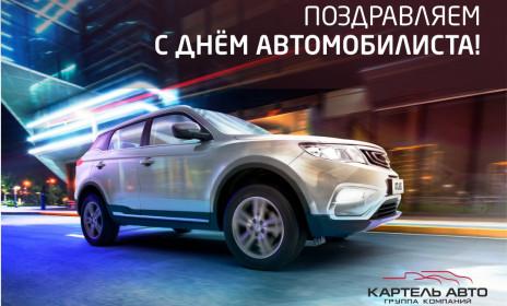"""Поздравляем с Днем автомобилиста! - ООО """"СВ-Авто"""""""