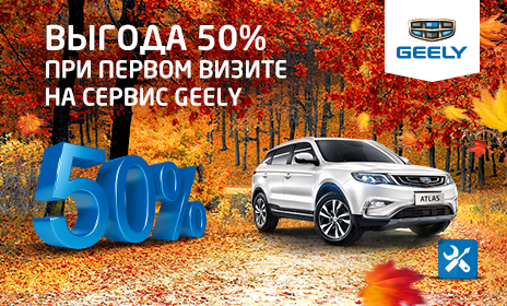 "Выгода 50% при первом визите на сервис Geely - ООО ""КАР АЦ"""
