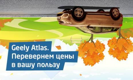 Geely Atlas от 1 114 990 руб. + ставка 0,01% - АСПЭК-Открытие