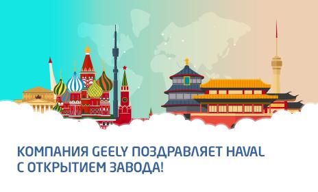 Компания Geely поздравляет Haval с открытием завода!  - Антикор Сервис