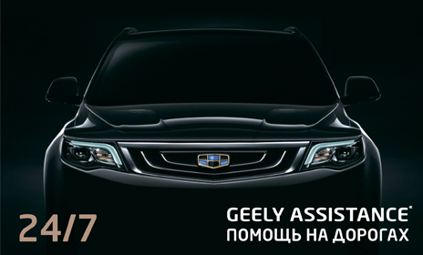 "Geely Assistance - АО НТЦ ""Эврика-Трейд"""