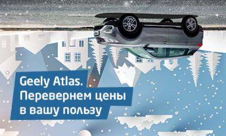 Geely Atlas от 1 169 990 руб. + зимние шины в подарок - АСПЭК-Открытие