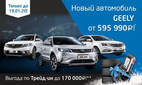 Новый GEELY от 595 990 Р у официального дилера GEELY в Тольятти! - АВТОФАН