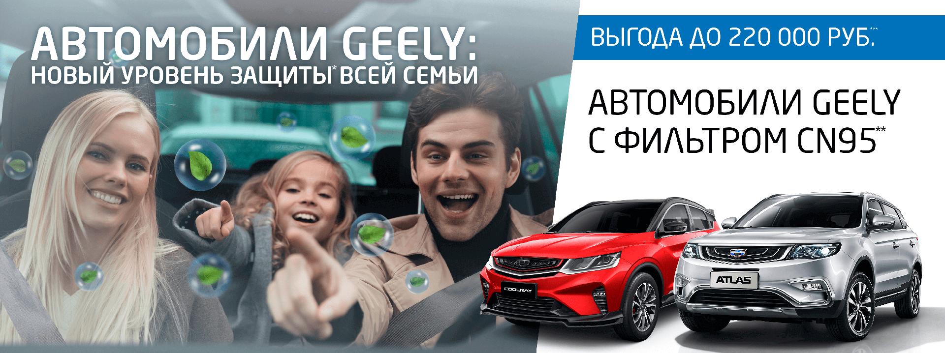 Официальный дилер Geely: купить Джили в Москве, выгодные цена на модели 2018-2019 в автосалонах «ОБУХОВ»