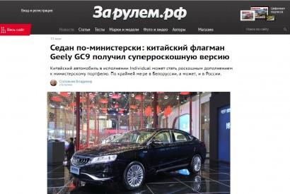 За рулем.рф:Седан по-министерски: китайский флагман Geely GC9 получил суперроскошную версию - Автосалон «Канищево»