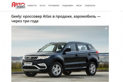 Авторевю: Geely: кроссовер Atlas в продаже, аэромобиль — через три года - Антикор Сервис