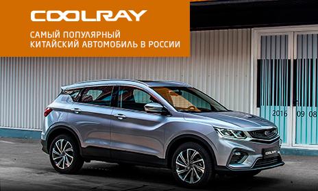 Кроссовер Geely Coolray стал самым продаваемым китайским автомобилем в России