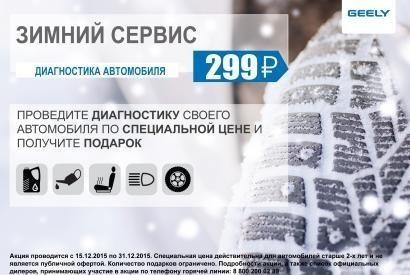 Акции  по сервисному обслуживанию  «ЗИМНИЙ СЕРВИС за 299⃰⃰⃰ рублей». - Geely motors